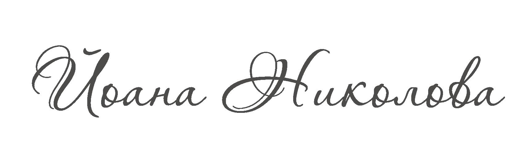 Йоана Николова - автор на Параноя и Огледален свят - лого